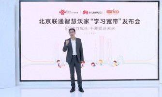 China Unicom (Beijing) and Huawei Jointly Release Industry's First eAI-accelerated Education Broadband to Reshape Online Home Education Experience in F5G Era